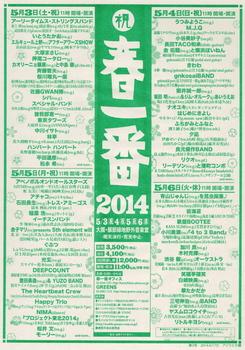 2014chirasi3-710.jpg